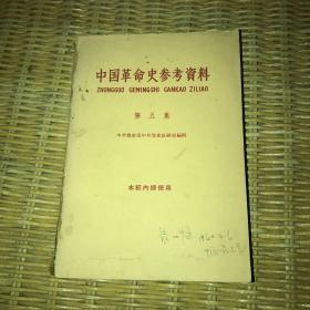 中国革命史参考资料 第五集