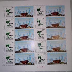 个18 上海世博会会徽个性化服务专用邮票大版