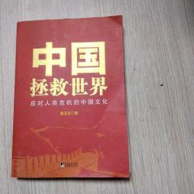 中国拯救世界:应对人类危机的中国文化