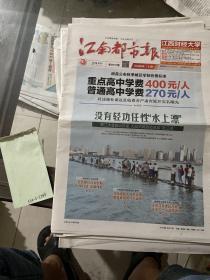 江南都市报2018.8.21
