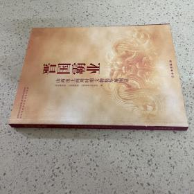 晋国霸业:山西出土两周时期文物精华展图录(平)