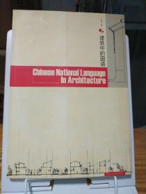 建筑中的国语
