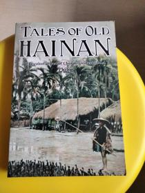 TALES OF OLD HAINAN
