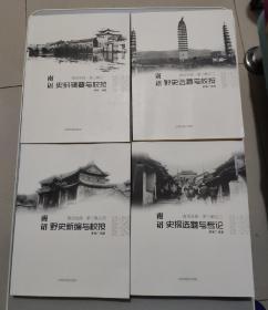 南诏史探第三辑(全四册)