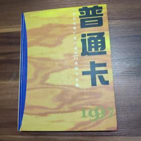 1997年广东广州200电话卡全集-普通卡