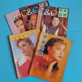 中外电视1985.10,1987.9,1992.9.11,1994.10,5本合售