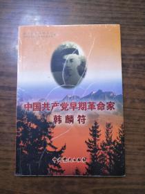中国共产党早期革命家——韩麟符