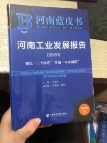 河南蓝皮书:河南工业发展报告(2020)