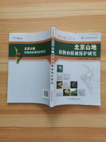 北京山地植物和植被保护研究