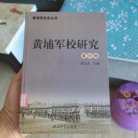 (正版现货)黄埔军校研究(第4辑)
