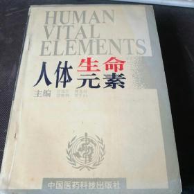 人体生命元素