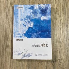 新东方双语书话译丛·一派书心:缘何此生只爱书(汉英对照)