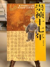 崇祯十七年(首版一印)