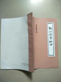 动功按摩秘诀(珍本医籍丛刊)   原版内页干净