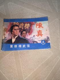 陈真(重修精武馆之4)
