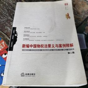 新编中国物权法要义与案例释解(第2版)