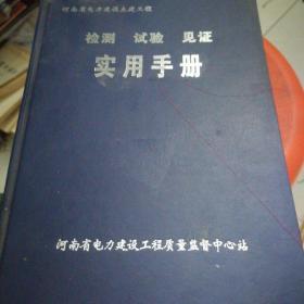 河南省电力建设土建工程:检测 试验 见证 实用手册