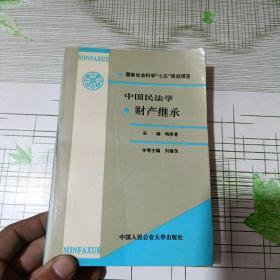 中国民法学 财产继承