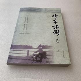 骑车旅影(作者签赠本)