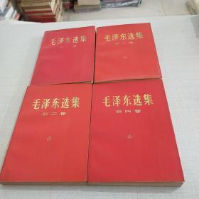 毛泽东选集1–4卷  红皮