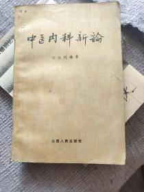中医内科新论