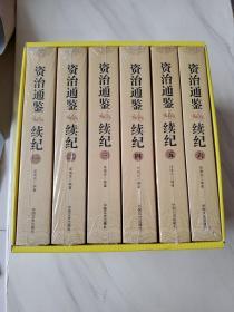 资治通鉴续纪(全六册)