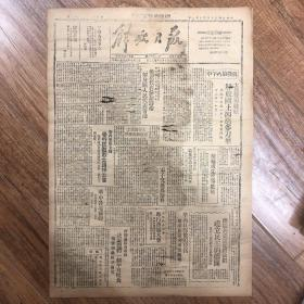 1945年7月2日【解放日报】新四军举行烈士追悼大会,延安各界纪念护士节