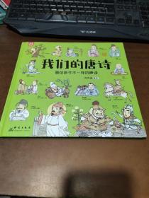 洋洋兔童书·我们的唐诗:画给孩子不一样的唐诗