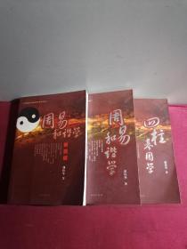 中国古代传统哲学解读文丛(周易和谐学、周易和谐学例题解、四柱基因学)三册