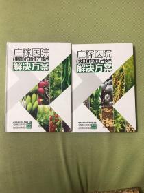 庄稼医院:作物生产技术解决方案(果蔬)(大田)两本合售