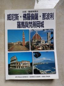 文明艺术与历史:威尼斯,佛罗伦萨,纳波利,罗马与梵蒂冈城