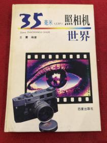 35毫米照相机世界