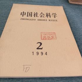 中国社会科学 199402