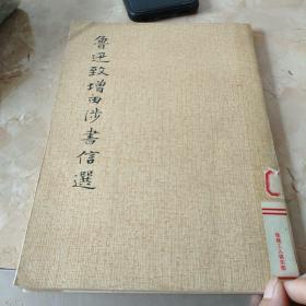 鲁迅致增田涉书信选