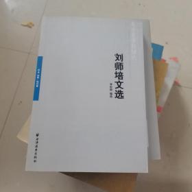 刘师培文选(远东经典)