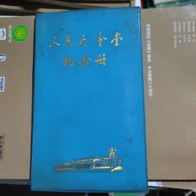 人民大会堂纪念册