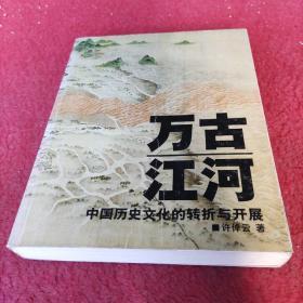 万古江河:中国历史文化的转折与开展