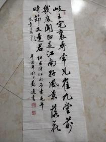 苏适 书法一张北京著名书法家