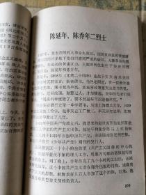 两篇史料:《陈延年、陈乔年二烈士》《陈独秀》