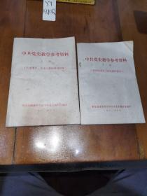 中共党史教学参考资料,上下册(历史事件,历史人物和名词解释)