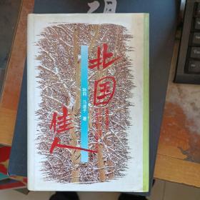 北国佳人 (中英文对照)一版一印 精装本