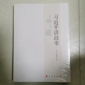习近平讲故事(全新未拆封)