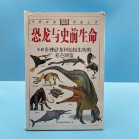 恐龙与史前生命:200多种恐龙和始祖生物的彩色图鉴