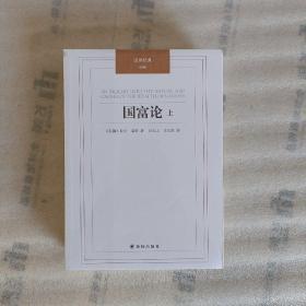 国富论 (上下册):汉译经典04【未开封】