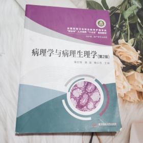 病理学与病理生理学(供护理助产等专业使用 第2版)