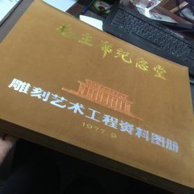 毛主席纪念堂:雕刻艺术工程资料图册