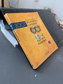 2007硕士学位研究生入学资格考试.语文考前辅导教程