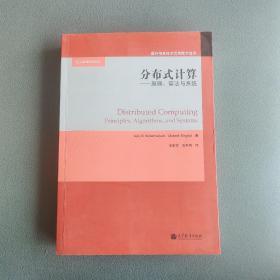 分布式计算:原理,算法与系统