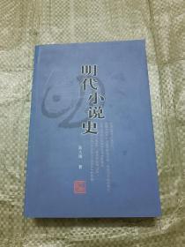 明代小说史