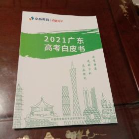 2021年广东高考白皮书 (卓越教育集团考试研究院   广州卓越教育集团)